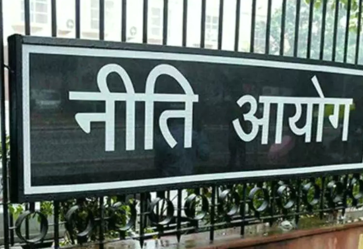 Niti Aayog On Bank Privatization Says These 6 Public Sector banks are going to privatize