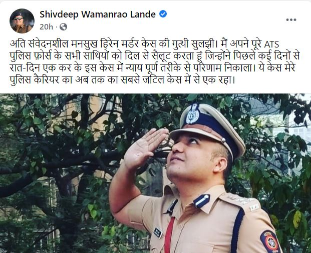 Know About IPS Shivdeep Lande Who solved mystery of Mansukh Hiren murder case