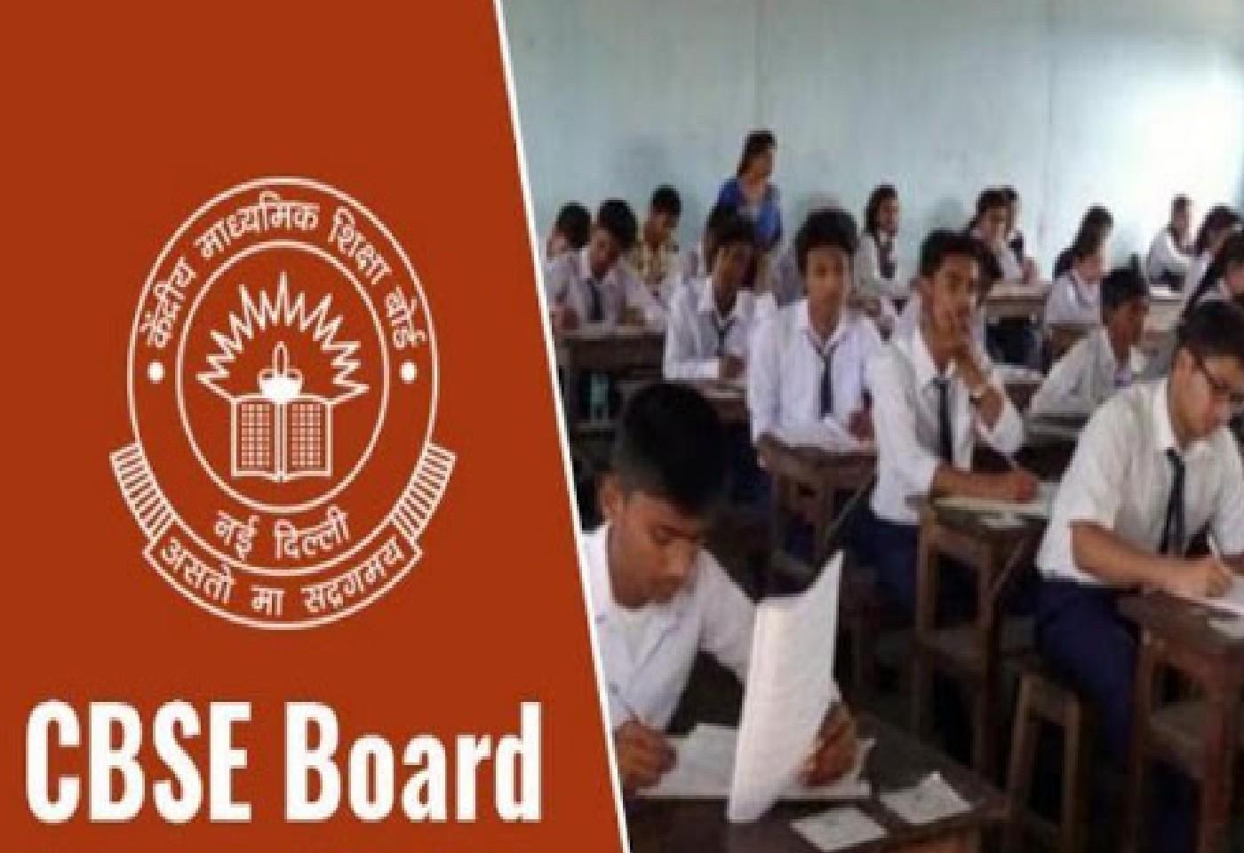 CBSE Board Exam 2021: CBSE 12th exam postponed, 10th exam canceled