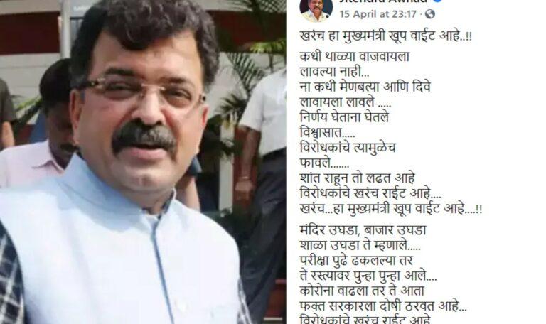 Jitendra Awhad Poem On CM Uddhav Thackeray