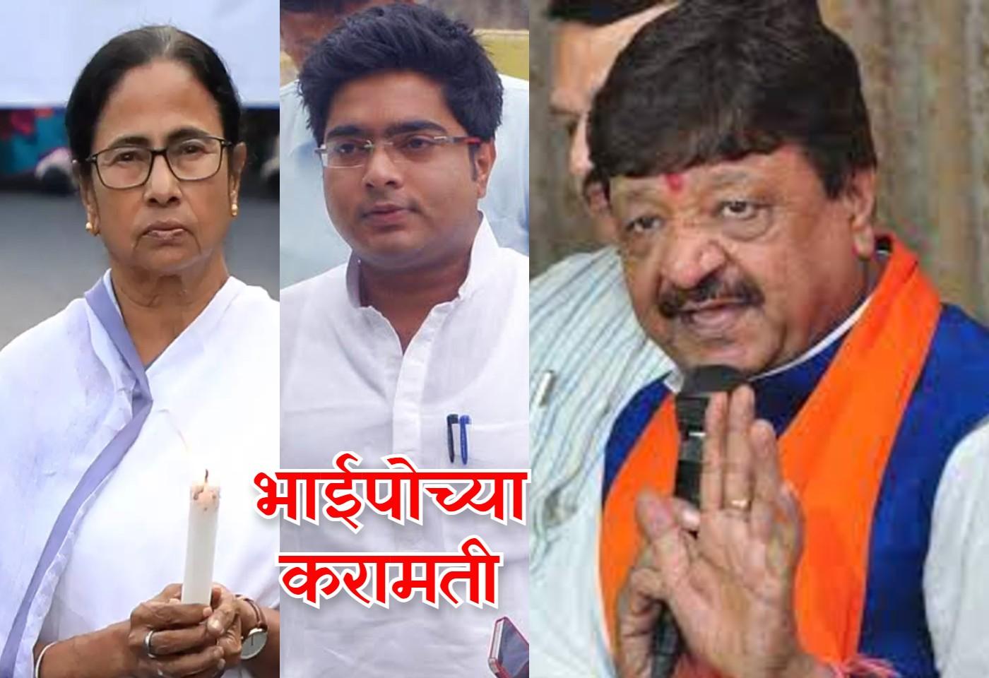 Corruption culminates in Mamata's rule, reveals Kailash Vijayvargiya