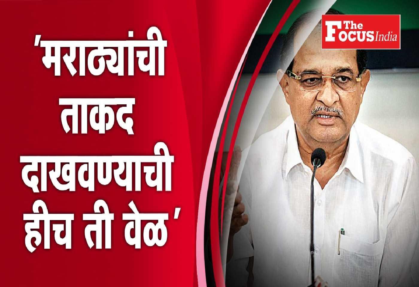 BJP Leader Radhakrishna Vikhe meeting in Ahemadnagar On Maratha Reservation Issue