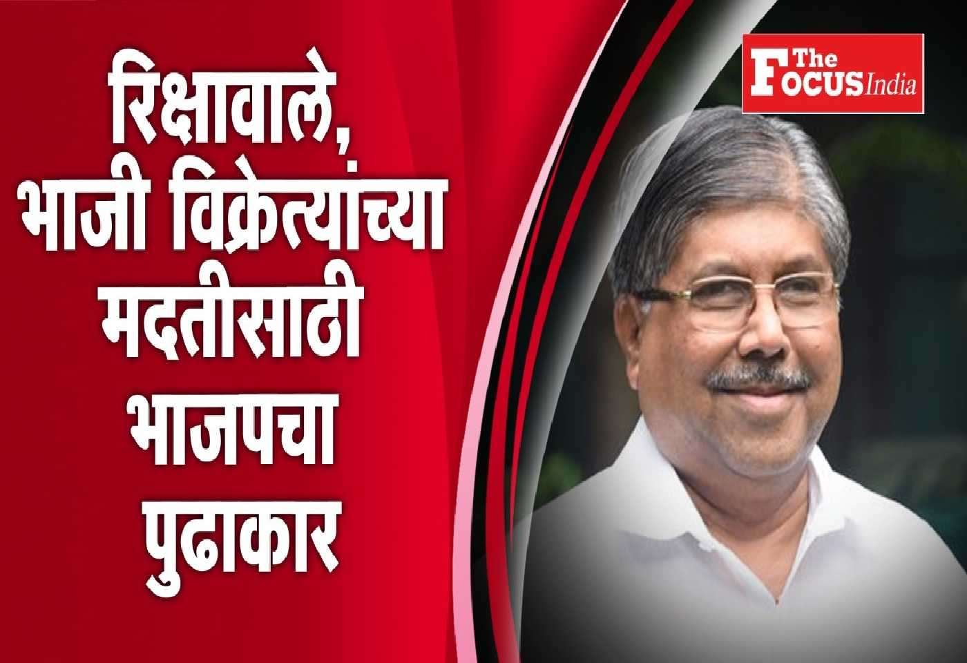 Watch BJP State President Chandrakant Patil Interacting With Media in Pune
