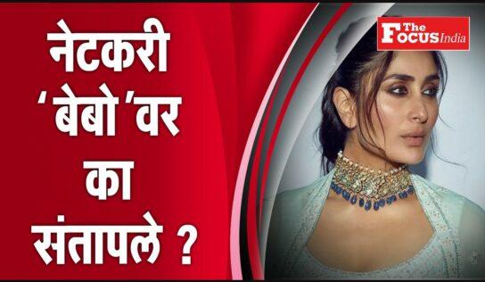 WATCH : #BoycottKareenaKhan : नेटकरी 'बेबो'वर का संतापले ?