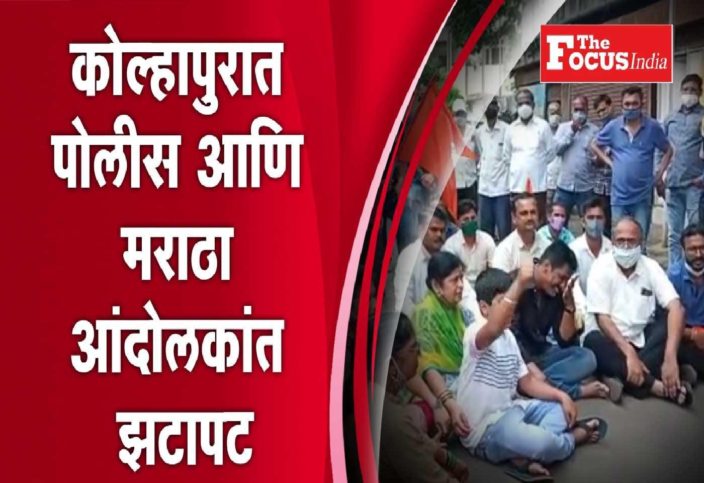 WATCH Fight Between Maratha Morcha Agitators And Police in Kolhapur
