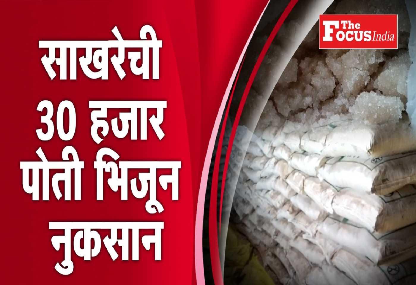 Watch In Beed 30000 bags of sugar got Wet in Yedeshwari factory due to rains