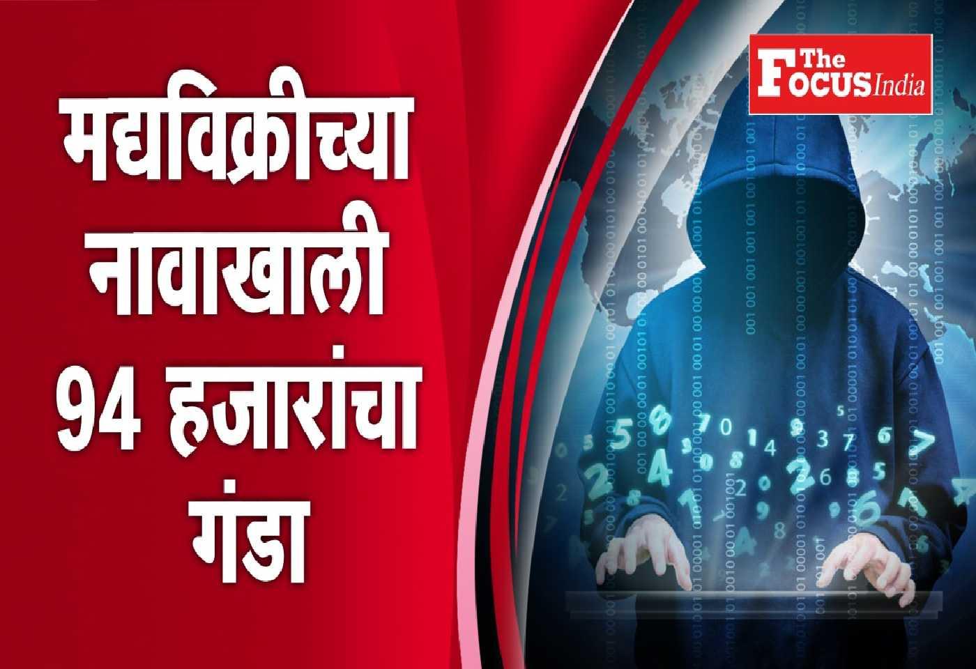 watch online Fraud of sale of liquor in Mumbai during lockdown