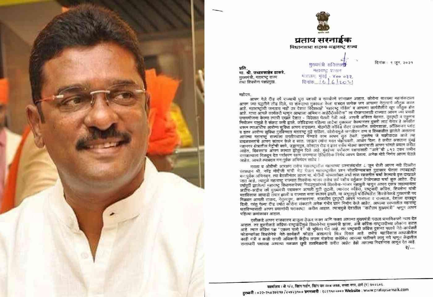 काँग्रेस-राष्ट्रवादी शिवसेनेला कमकुवत करत आहेत, भाजपशी जुळवून घ्या; प्रताप सरनाईक यांचा उद्धव ठाकरेंना लेटरबॉम्ब । Shiv Sena MLA pratap sarnaik Letter to ...