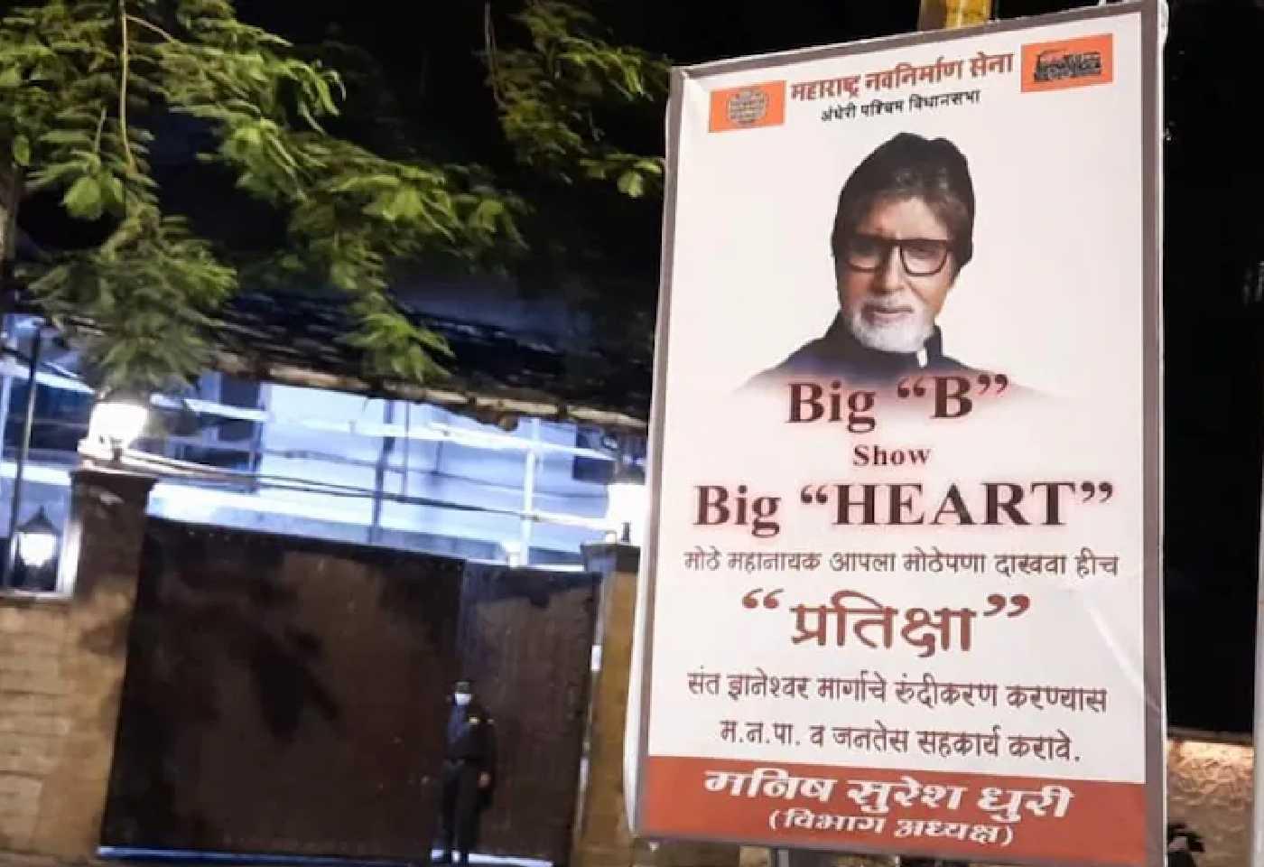MNS Posters Outside BIG B amitabh Bachchan Bunglow Pratiksha