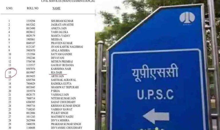 Upsc results declared total 761 students Passed, shubham kumar tops, jagriti awasthi second position Read How To Check Results