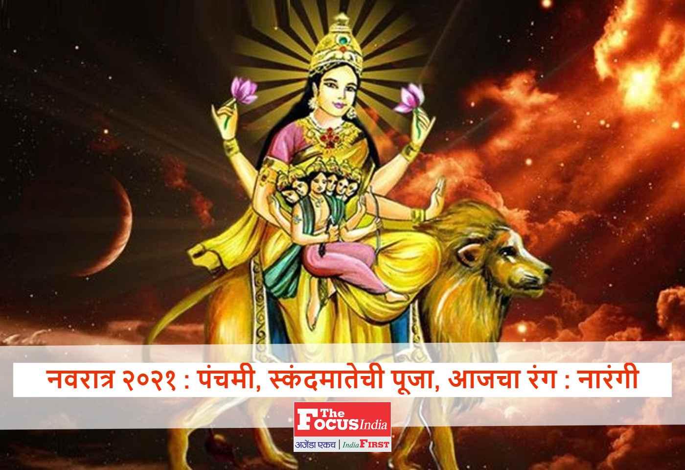 Navratri 2021 Navdurga Mahatmya Devi skandamata worshiped on Fifth Day Of Navratri, Know Historical Story